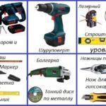 Инструменты для изготовления прицепа