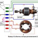 Схема подключения коллекторного электродвигателя стиральной машины